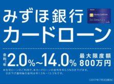 みずほ銀行カードローンキャプチャ2
